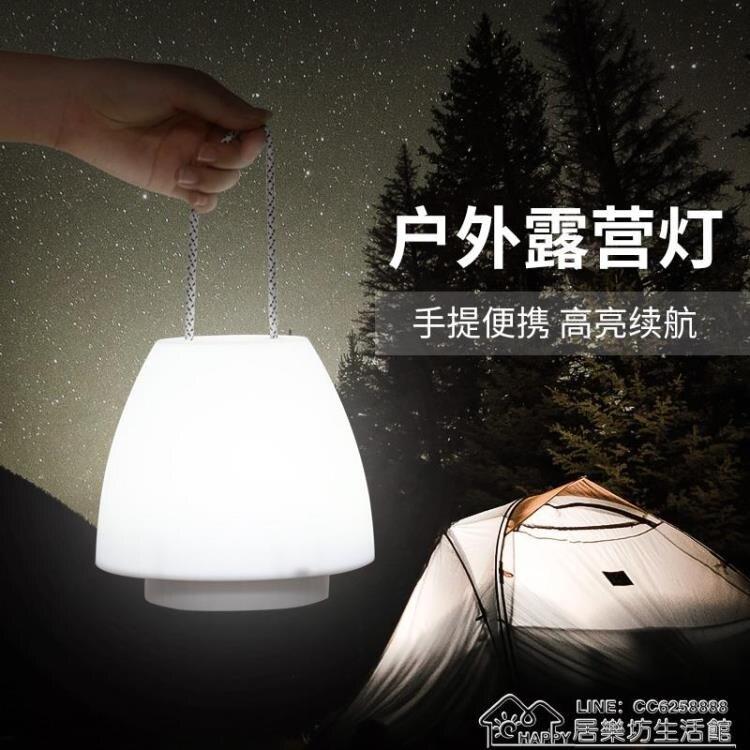 露營帳篷燈手提可充電池式戶外野營掛燈馬燈應急家用照明吊燈 【快速出貨】yh