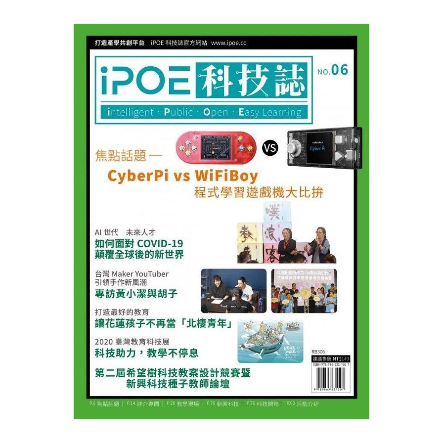 iPOE科技誌(6)CyberPi vs WiFiBoy程式學習遊戲機大比拚