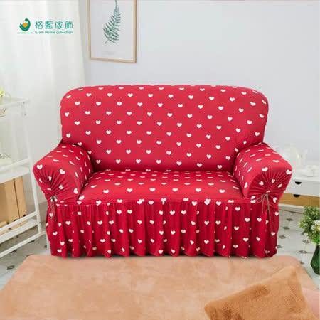 格藍傢飾 甜心教主裙襬涼感沙發套 -聖誕紅1+2+3人