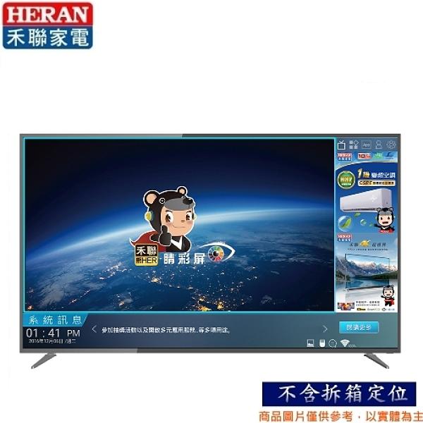 【禾聯液晶】75吋 4K安卓聯網聲控液晶電視《HD-75RDF68》(含視訊盒)台灣精品*保固三年