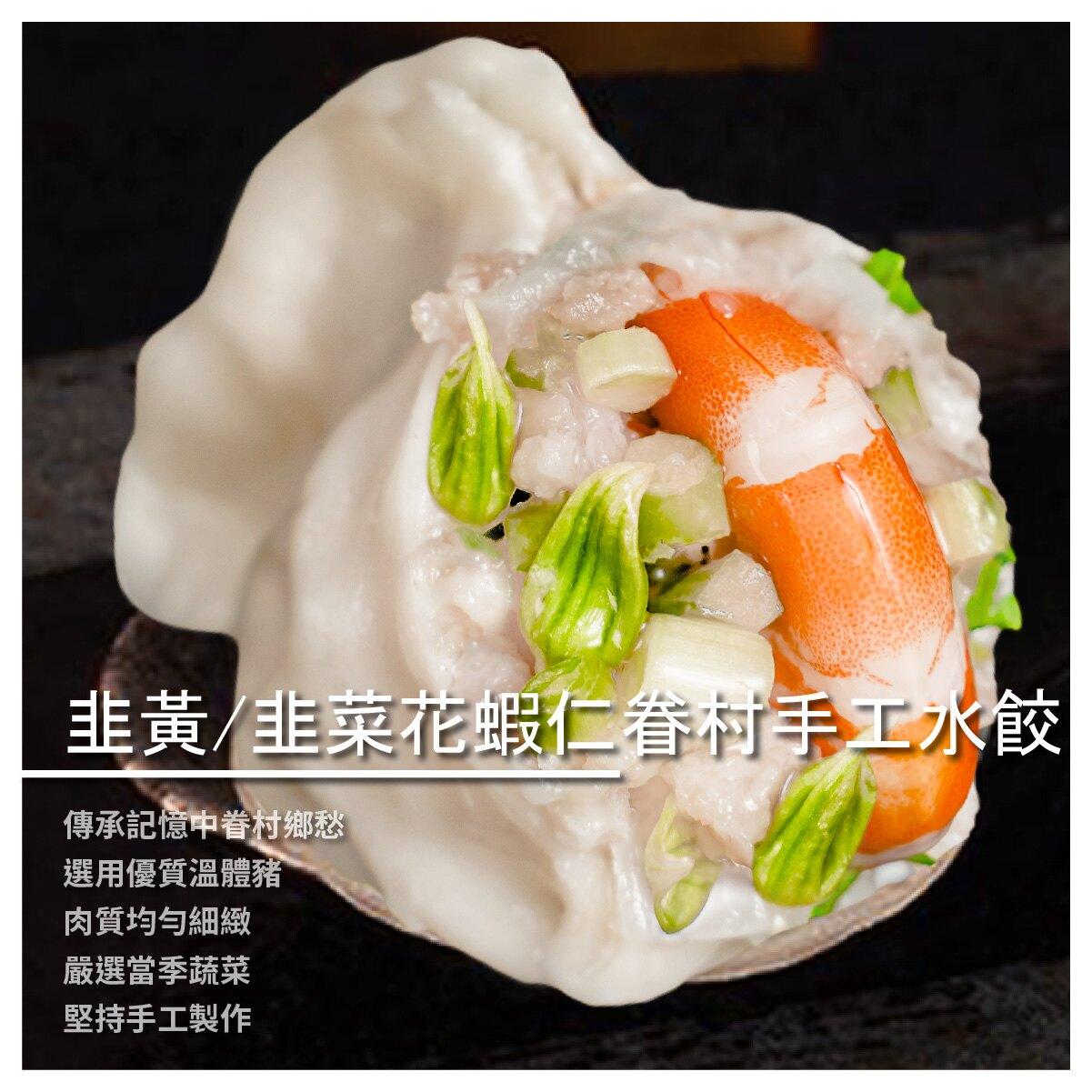 【阿琴の水餃】韭黃/韭菜花 蝦仁 眷村手工水餃