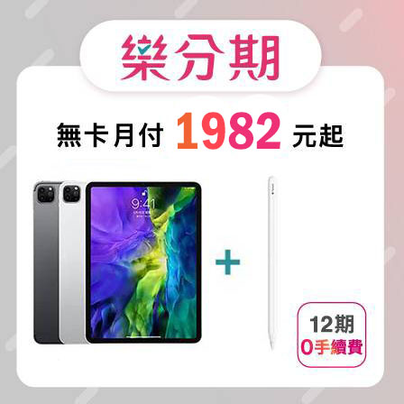 【Apple】iPad Pro 128G Wi-Fi + Cellular 11吋+Apple Pencil(第二代)-先拿後pay