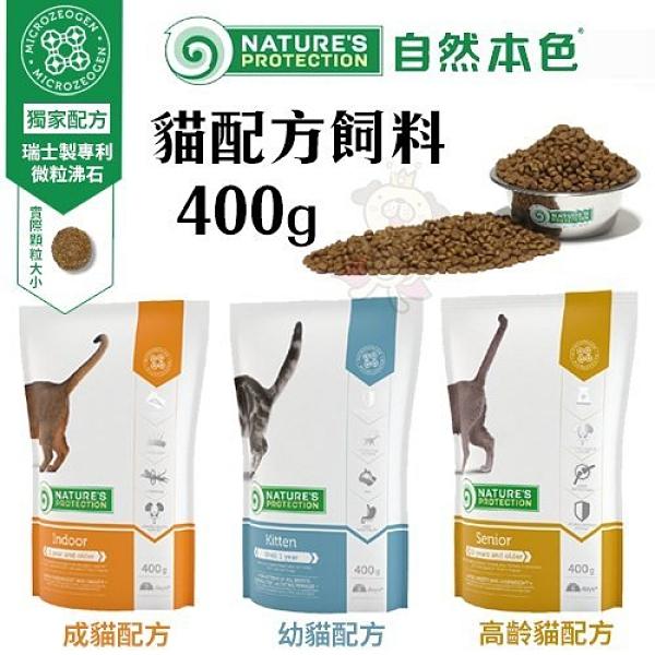 *KING*NATURES自然本色 幼貓/成貓/高齡貓配方400g 精選多種礦物質‧富含不飽和脂肪酸好吸收‧貓糧