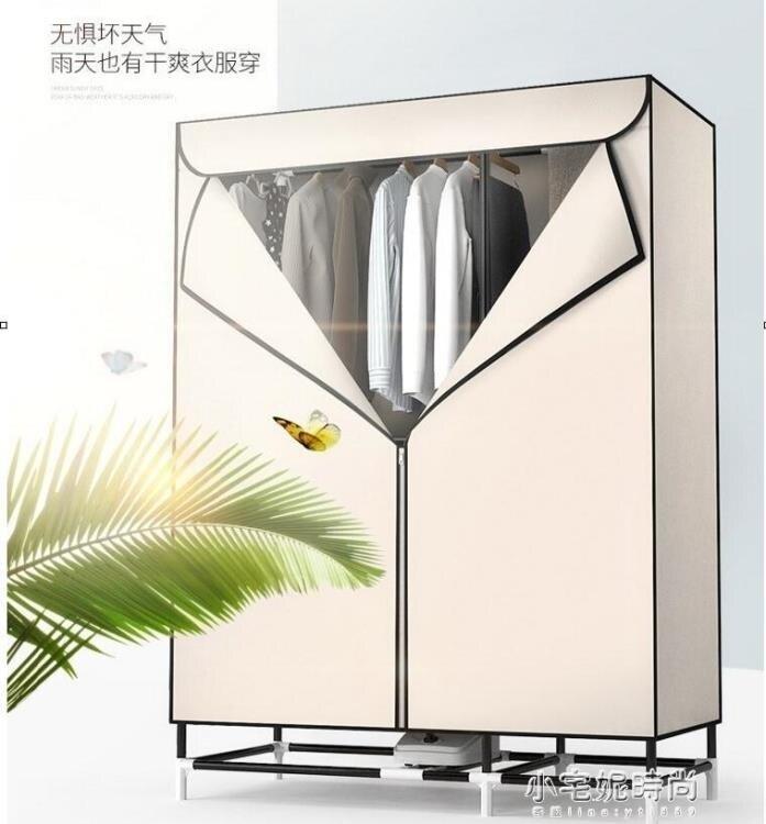衣服烘干機家用大容量干衣機小型可折疊哄風干器洪速幹烘衣櫃衣架  免運快出【新年鉅惠】