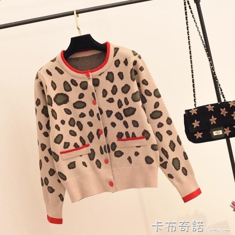 夯貨折扣!秋冬季新款豹紋針織開衫女外搭寬鬆毛衣外套外穿上衣圓領大碼網紅