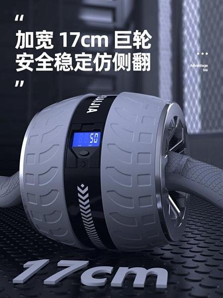 健腹輪 智慧健腹輪自動回彈家用健身運動器材腹肌輪男卷腹輪收減肚子神器 風馳