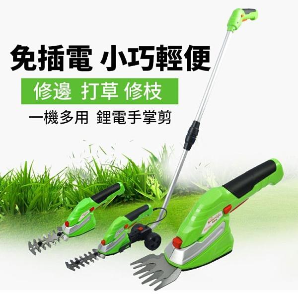 割草機 充電式電動割草機 多功能除草機 鋰電剪刀 家用 園藝小型機 修枝機 果樹修枝剪T