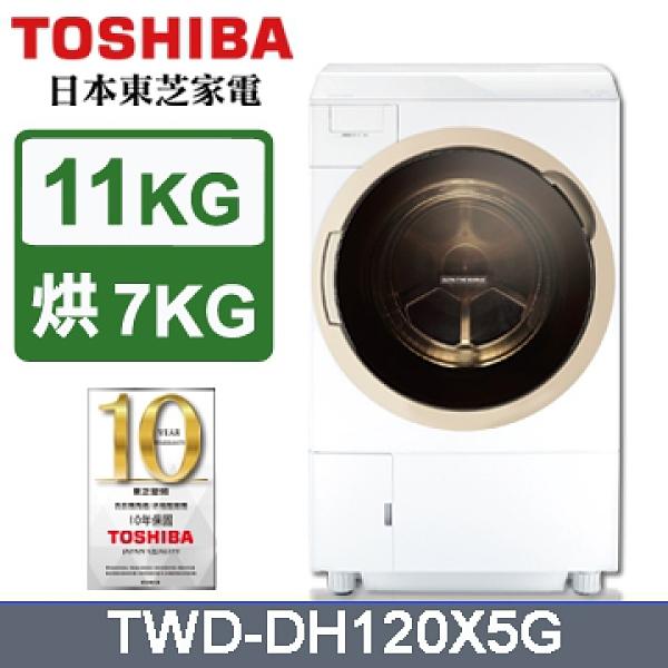 TOSHIBA東芝 【 TWD-DH120X5G 】11公斤 奈米悠浮泡泡 洗脫烘滾筒洗衣機 五段溫水