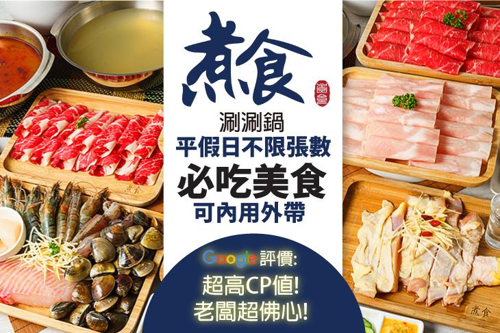 【台北】煮食涮涮鍋 #GOMAJI吃喝玩樂券#電子票券#美食餐飲