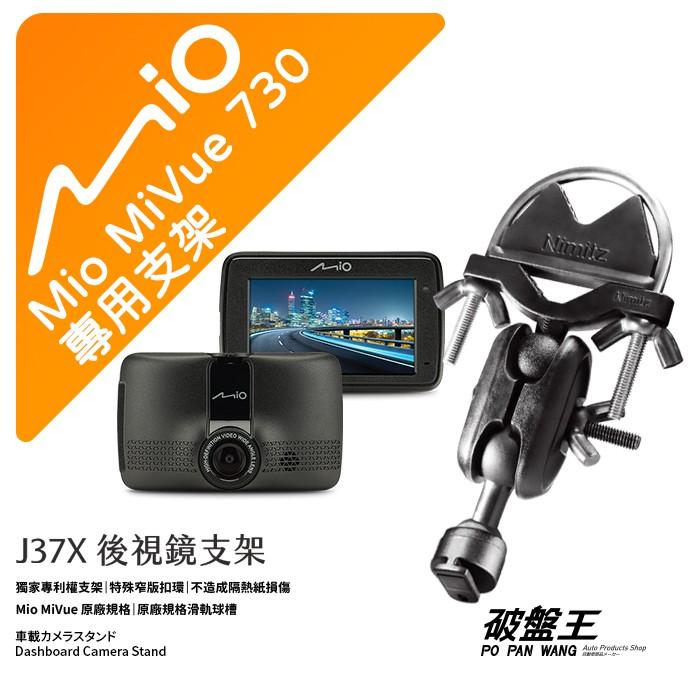 Mio MiVue 730 後視鏡支架行車記錄器 專用支架 後視鏡支架 後視鏡扣環式支架 後視鏡固定支架 J37X
