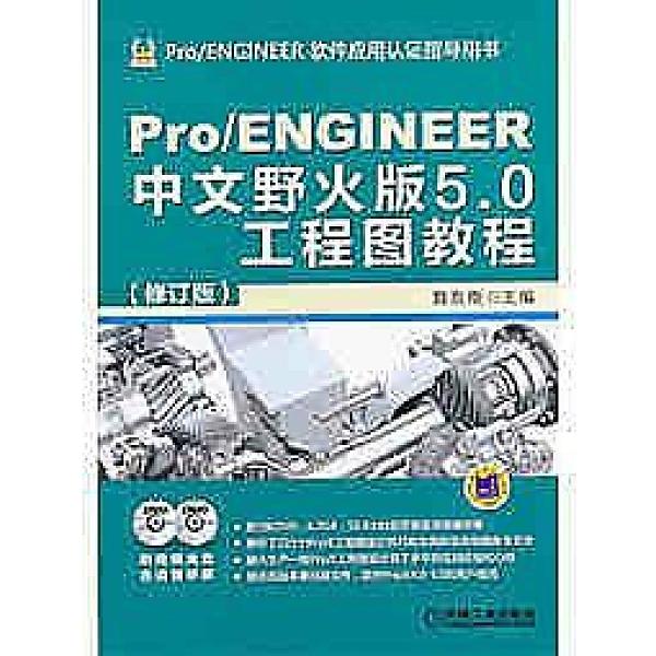 簡體書-十日到貨 R3Y【Pro/ENGINEER中文野火版5.0工程圖教程(修訂版)】 9787111442868 機械工業.