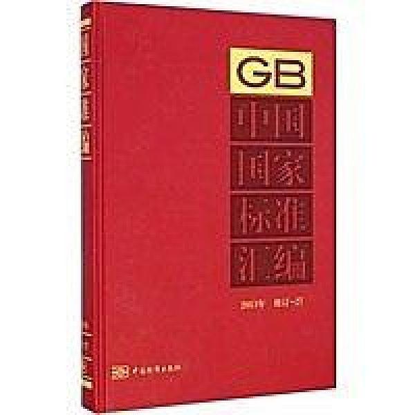 簡體書-十日到貨 R3YY【中國國家標準匯編 2013年修訂-27】 9787506676465 中國標準出版社 作者:
