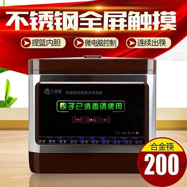 消毒機 商用微電腦智能筷子機消毒筷盒櫃送筷子 【免運快出】