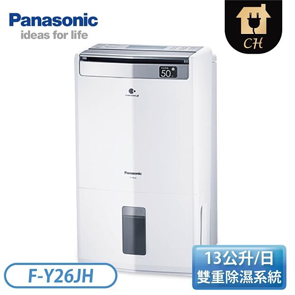 [Panasonic 國際牌]13公升 W-HEXS雙重清淨除濕機 F-Y26JH