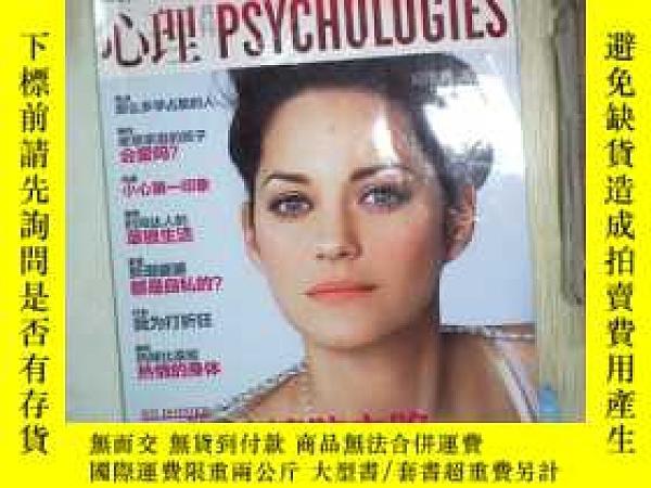 二手書博民逛書店心理月刊,2012年8月罕見。.Y180897