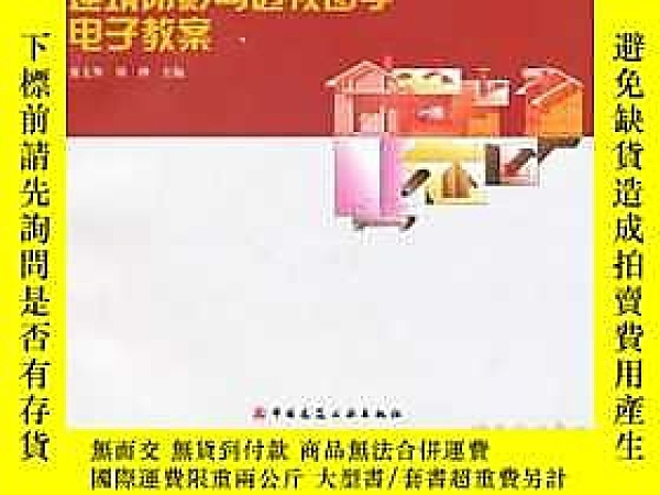 簡體書-十日到貨 R3Y建築陰影與透視圖學電子教案 建築陰影與透視圖學電子教案 黃文華、