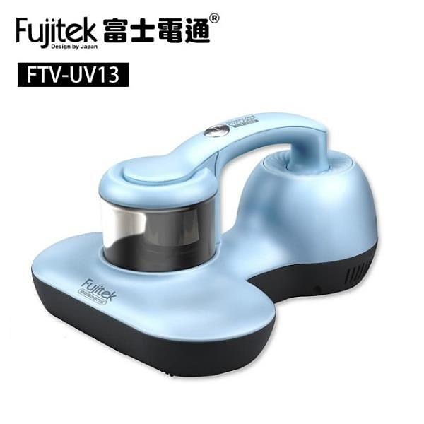 【南紡購物中心】【Fujitek 富士電通】輕巧旋風除蹣機FTV-UV13