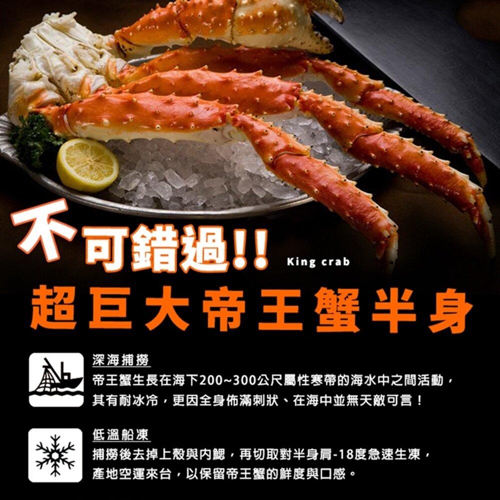 【極鮮配】智利帝王蟹半身 900G±10%*1入
