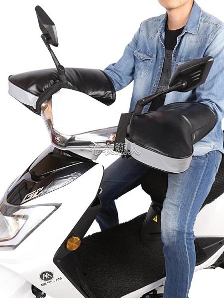 新年禮物冬季摩托車把套電動車護手套加厚保暖跨騎三輪車擋風防水