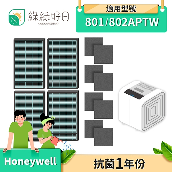 綠綠好日 一年份濾網組 適Honeywell HAP-801/802APTW清淨機 HEPA濾心 Honeywell副廠濾網