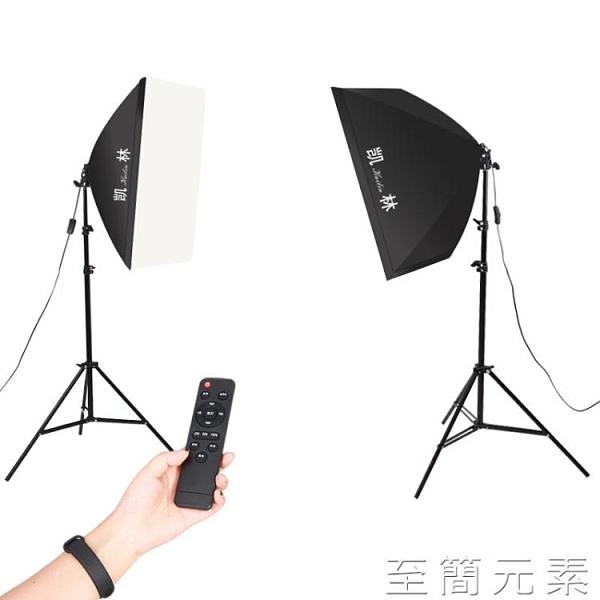 高清led可遙控調光攝影棚小型柔光燈箱攝影燈套裝室內靜物人像產品拍攝打光拍照 雙十二全館免運