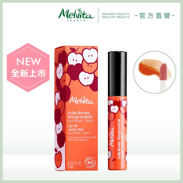 《Melvita蜜葳特》紅心蘋果香唇油(果漾橘)7ml