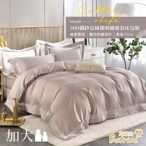 【Betrise琥珀咖】加大300織精梳長絨棉素色鏤空四件式被套床包組
