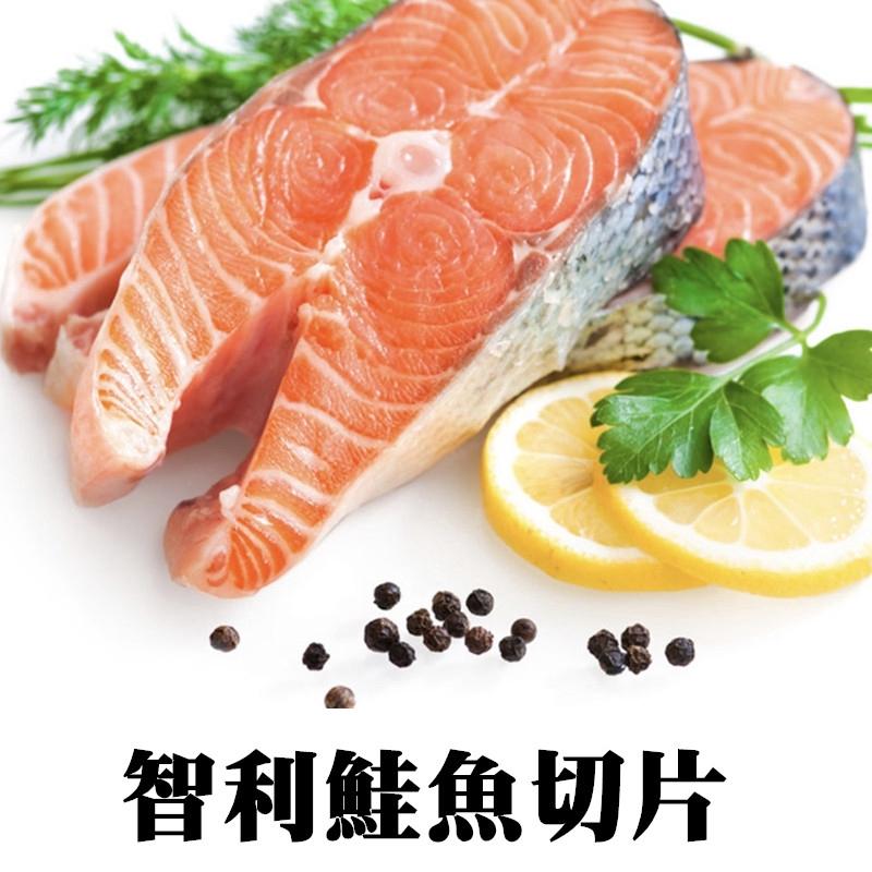 智利鮭魚切片(170g±10%/包)《喬大海鮮屋》