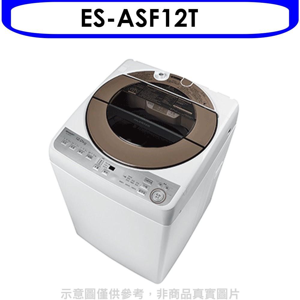 夏普【ES-ASF12T】12公斤變頻無孔槽洗衣機 分12期0利率《可議價》