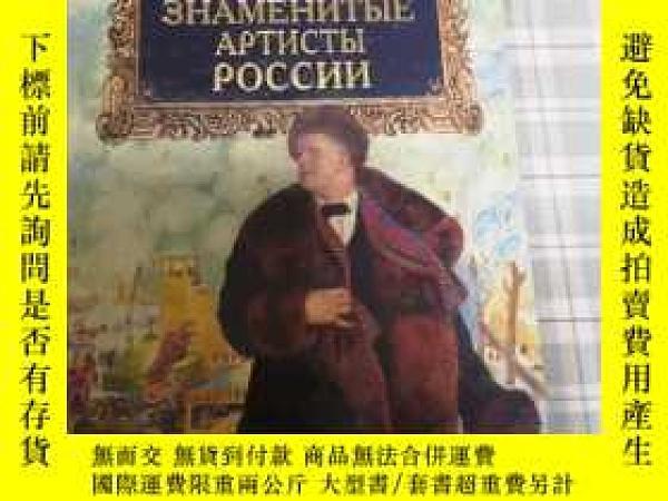 二手書博民逛書店俄羅斯的藝術家罕見[俄語版]Y365346 出版2000