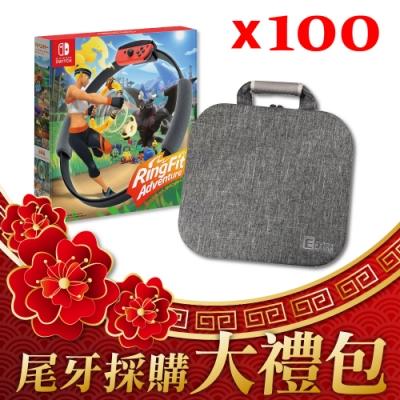 (尾牙採購大禮包) NS 健身環大冒險 中文版+專用收納包 100入