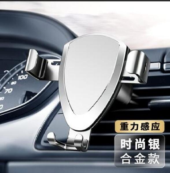 車載手機支架 汽車用品固定出風口導航重力萬能通用型車內支撐支駕【快速出貨好康八折】