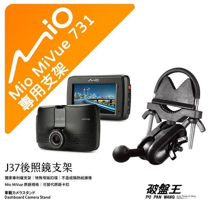 Mio MiVue 731 後視鏡支架行車記錄器 專用支架 後視鏡支架 後視鏡扣環式支架 後視鏡固定支架 J37