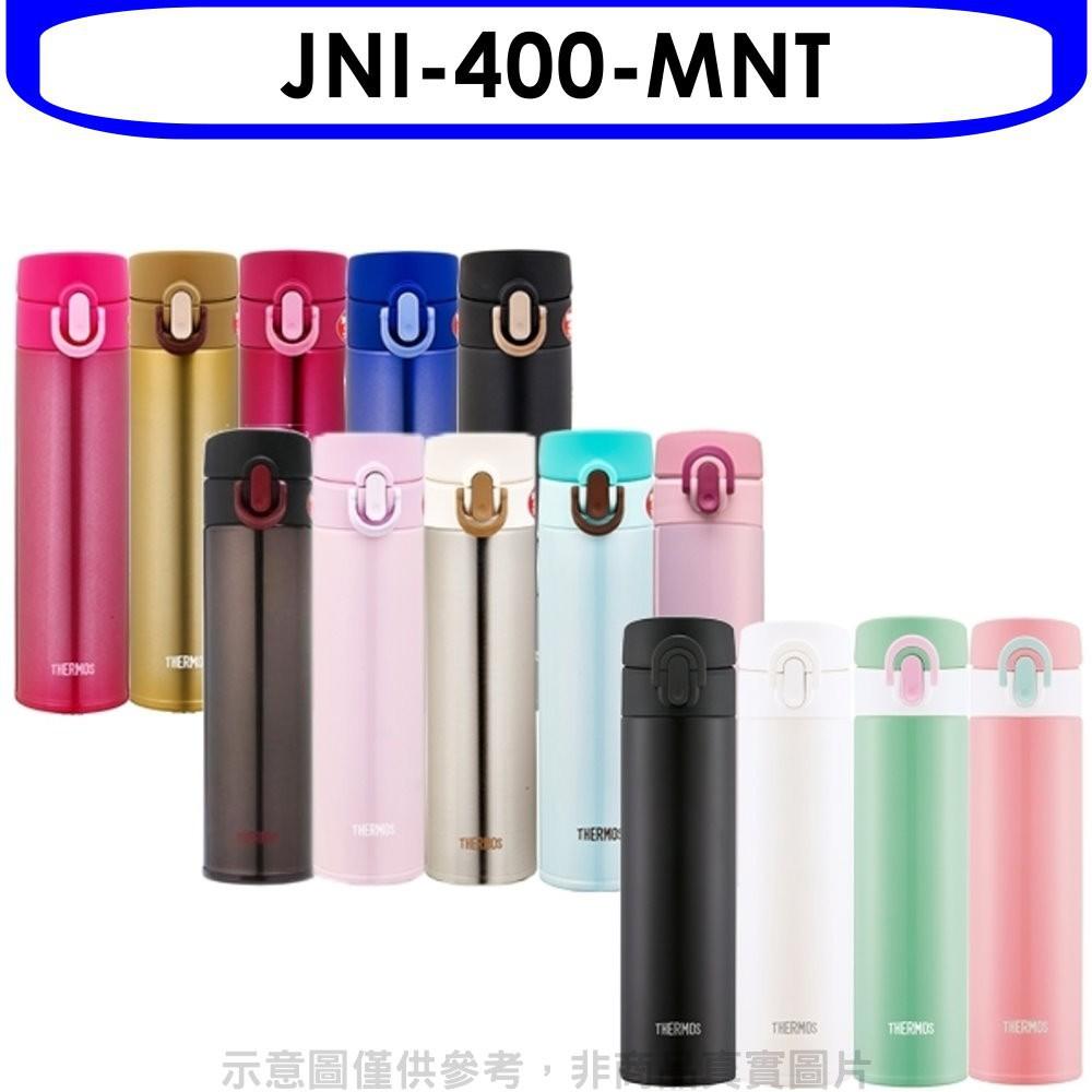 膳魔師【JNI-400-MNT】400cc彈蓋超輕量(與JNI-401同款)保溫杯MNT薄荷 分12期0利率