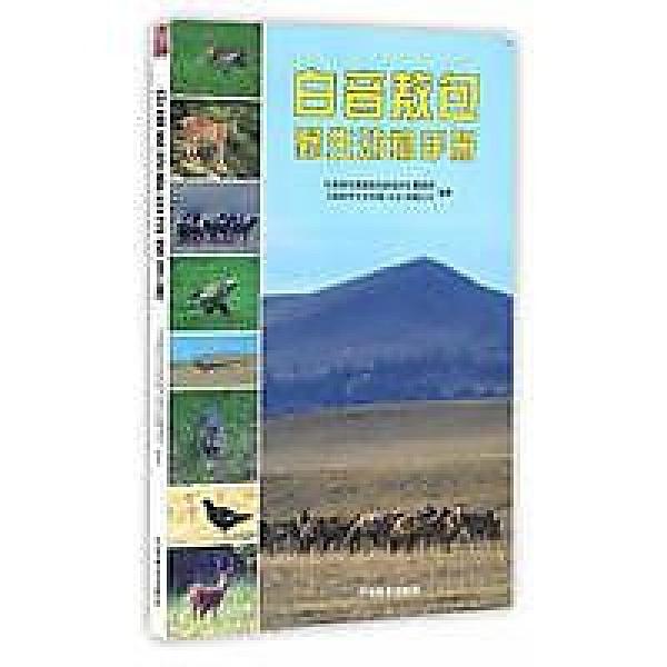 簡體書-十日到貨 R3YY【白音敖包野生動物手冊】 9787503884757 中國林業出版社 作者:作者:白