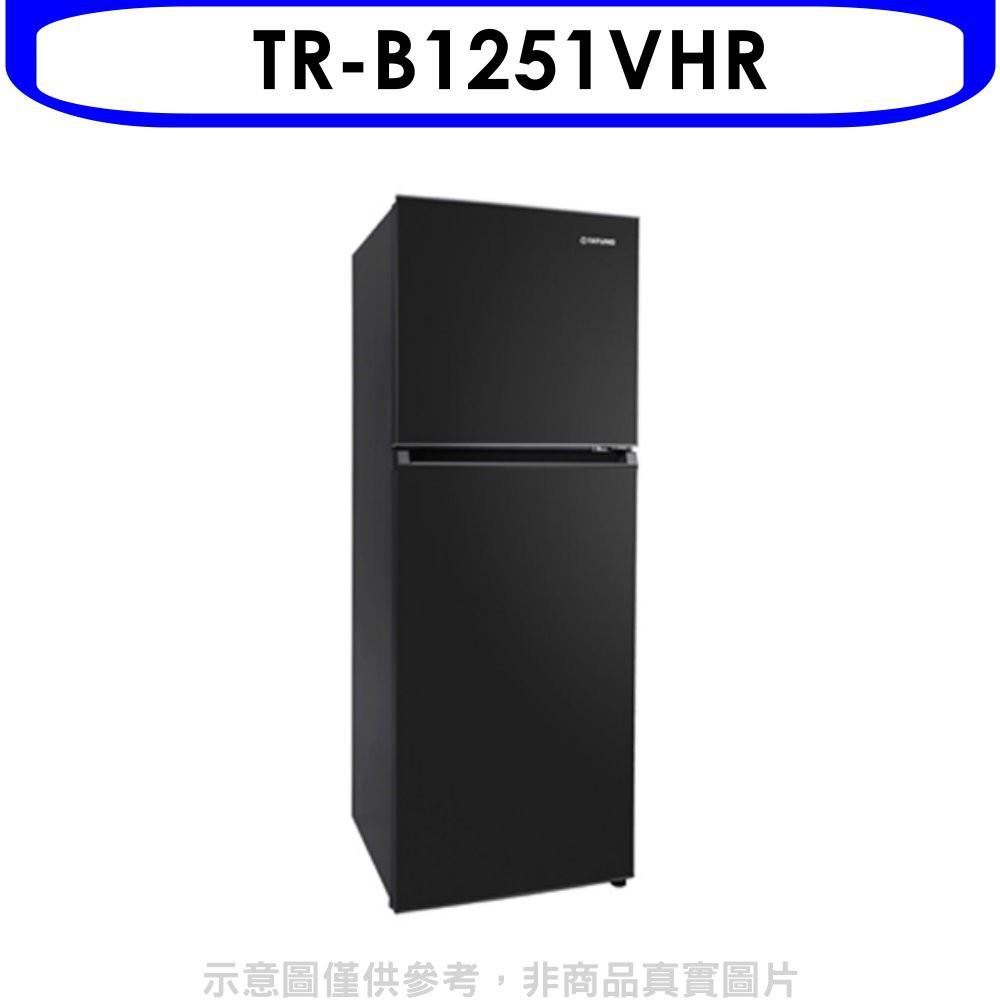 大同【TR-B1251VHR】250公升雙門變頻冰箱 分12期0利率