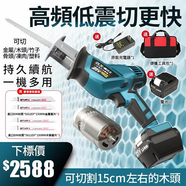 鋰電鋸 鋸子 21V特惠款 充電式電鋸 往複鋸子 多功能鋰電切割 家用手持伐木小型戶外電動馬刀