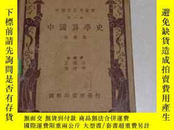 二手書博民逛書店中國算學史罕見(中國文化史叢書第一輯 )精裝Y354 李儼 商務印書館 出版1937