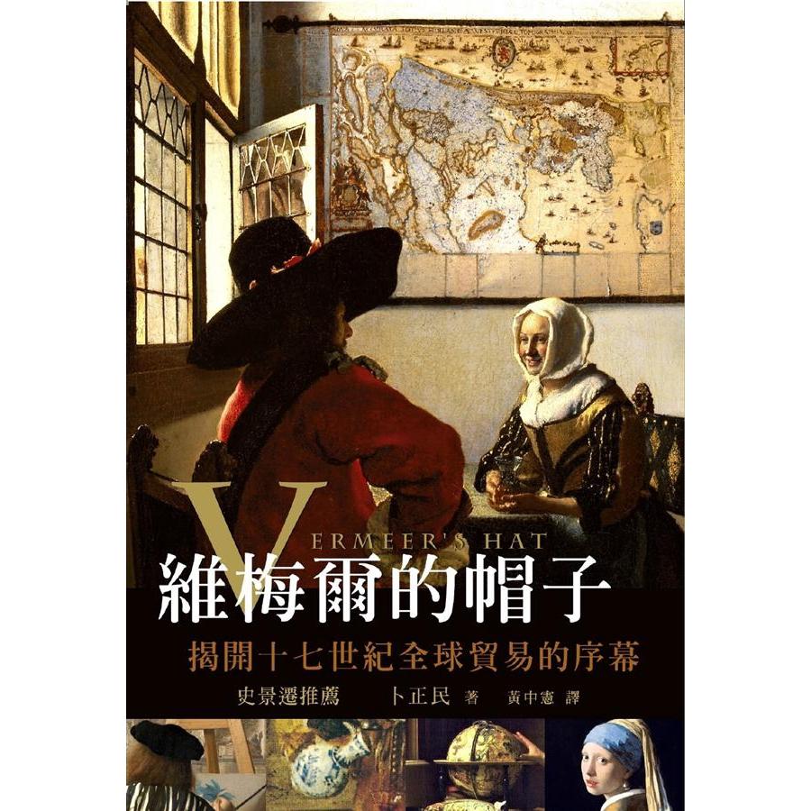 維梅爾的帽子: 揭開十七世紀全球貿易的序幕/卜正民 誠品eslite