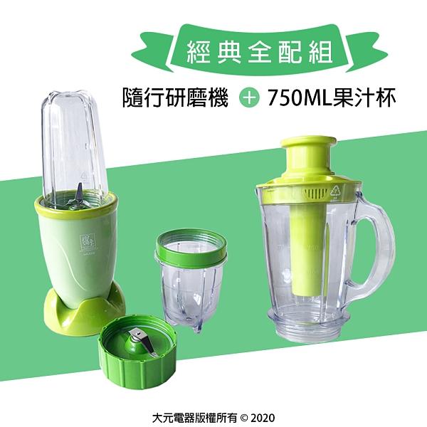 【全配組合】蔬果研磨機+專用果汁杯 MA-6208