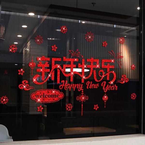 新年快樂窗貼2021新年裝飾玻璃櫥窗花貼畫過年門貼紙春節場景布置 8號店