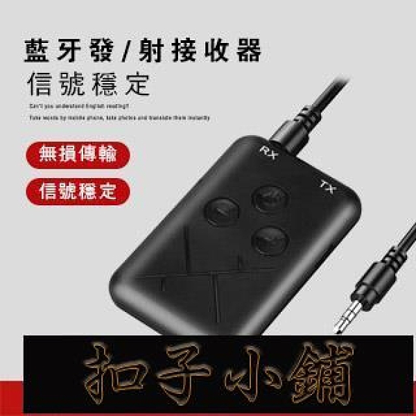 藍牙適配器5.0接收器 AUX車載音頻發射器3.5mm轉電視電腦音響音箱