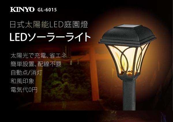 KINYO 日式太陽能 LED庭園燈(GL-6015)庭園 露營 戶外 營火晚會 裝飾