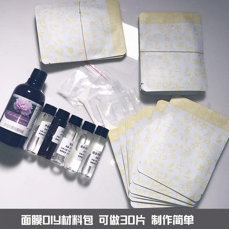 熱賣#爆款#面膜DIY材料包 自製蠶絲面膜套裝 玫瑰玻尿酸補水保濕 可做30片