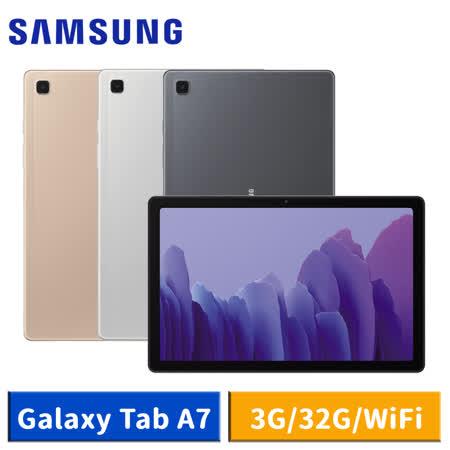 Samsung Galaxy Tab A7 T500 WiFi (3G/32G) 平板電腦 (灰/金/銀)-【送ITFIT 書本式皮套+16G記憶卡】