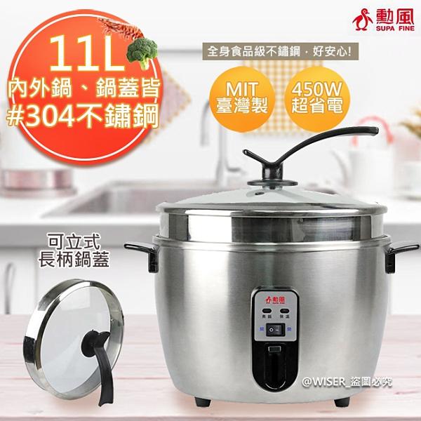 【勳風】11人份#304不鏽鋼電鍋厚釜節能鍋(HF-N8996)魚鱗鍋導熱快