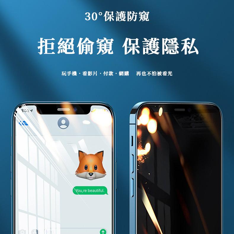 摩斯維 iPhone12/Mini/Pro/ProMax 防窺膜 鋼化膜 滿版   OMG買瘋樂