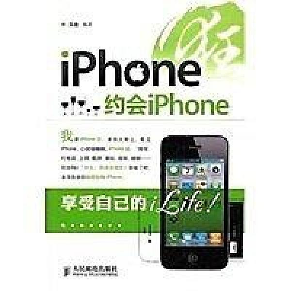簡體書-十日到貨 R3YY【約會iPhone】 9787115263919 人民郵電出版社 作者:作者:吳鑫