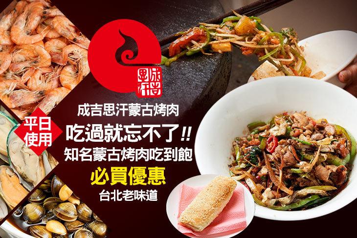 【台北】成吉思汗蒙古烤肉 #GOMAJI吃喝玩樂券#電子票券#中式