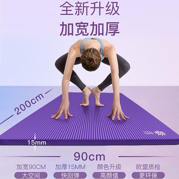 多功能初學瑜伽墊加長防滑健身墊15mm加厚無味瑜珈墊家用舞蹈地墊185x90cm 200x90cm